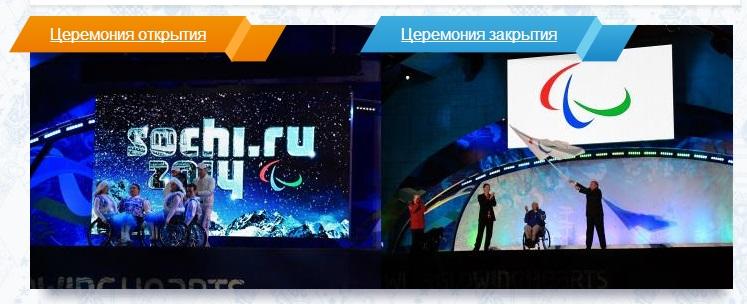 паралимпиада 2014 флаг тв 6 марта голос Игр церемонии