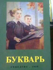букварь=1955