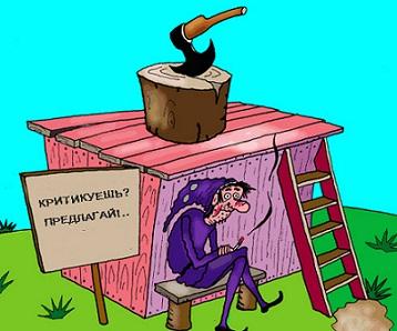 2011-11-17_kritika_predlozh