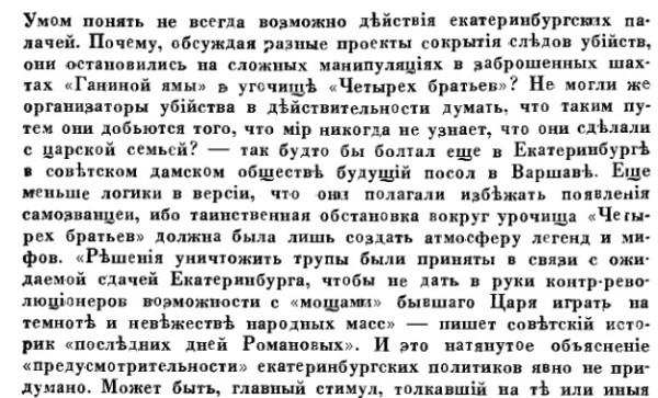 melgunov_voikov
