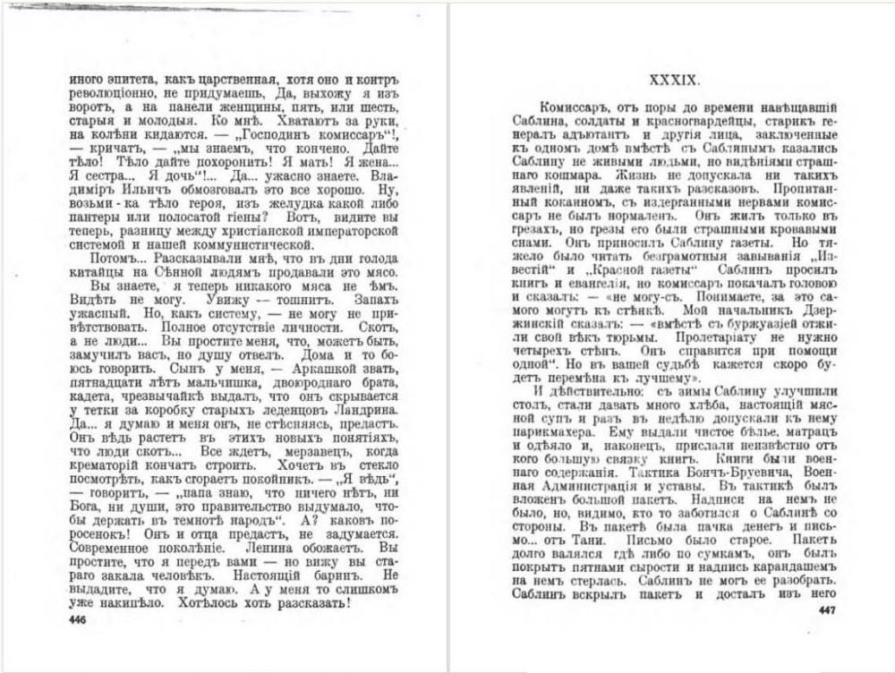 Krasnov_Romanof_Page_1