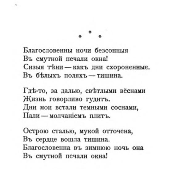 strazhev