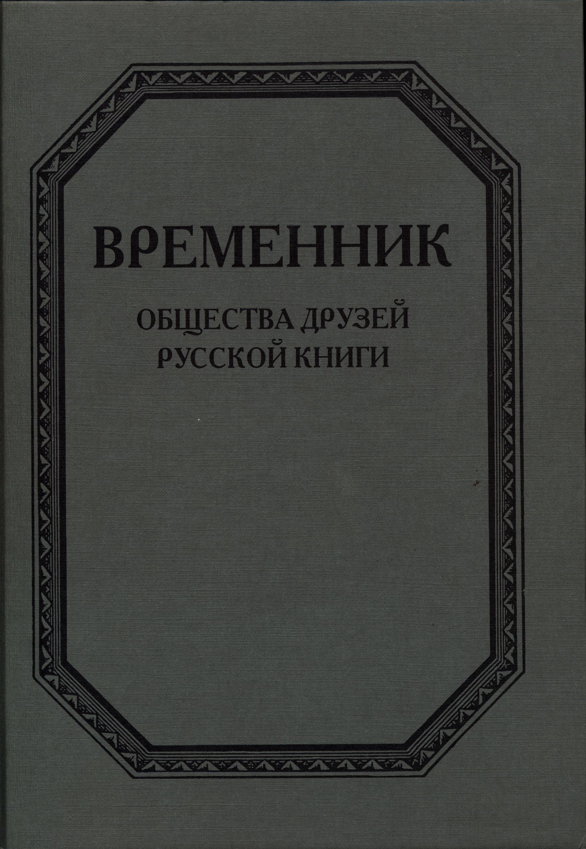 последний номер журнала знакомства в москве