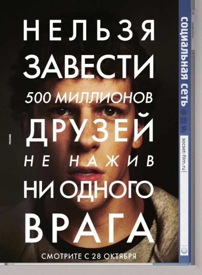 Социльная_сеть