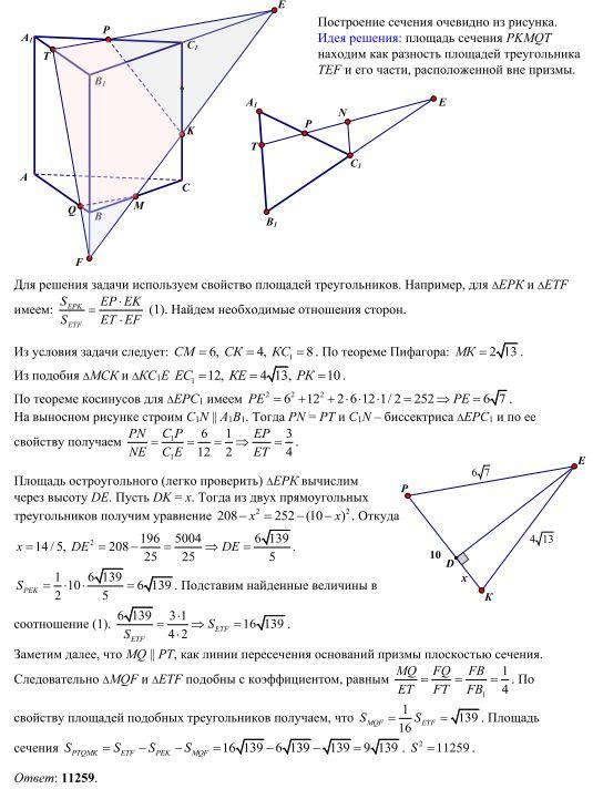Решения задач в в12 решение задач по основам аэронавигации