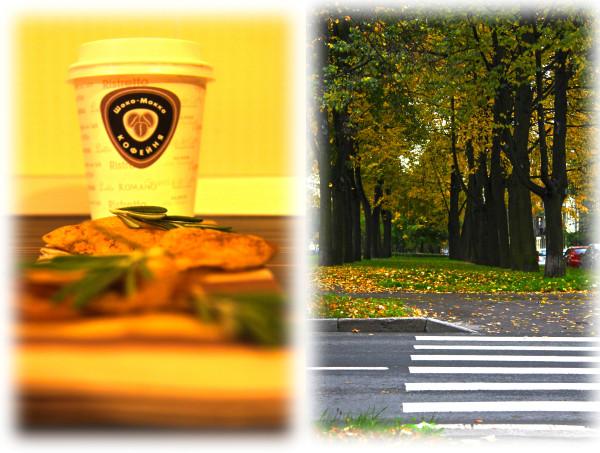 кофе-осень 1
