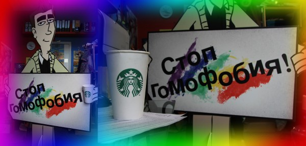 stop-gomophobia_1