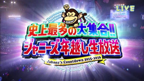 151231 Johnny's Countdown 2015-2016_001_853