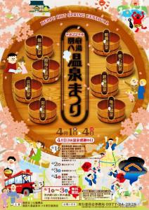 Beppu Hot spring festival poster