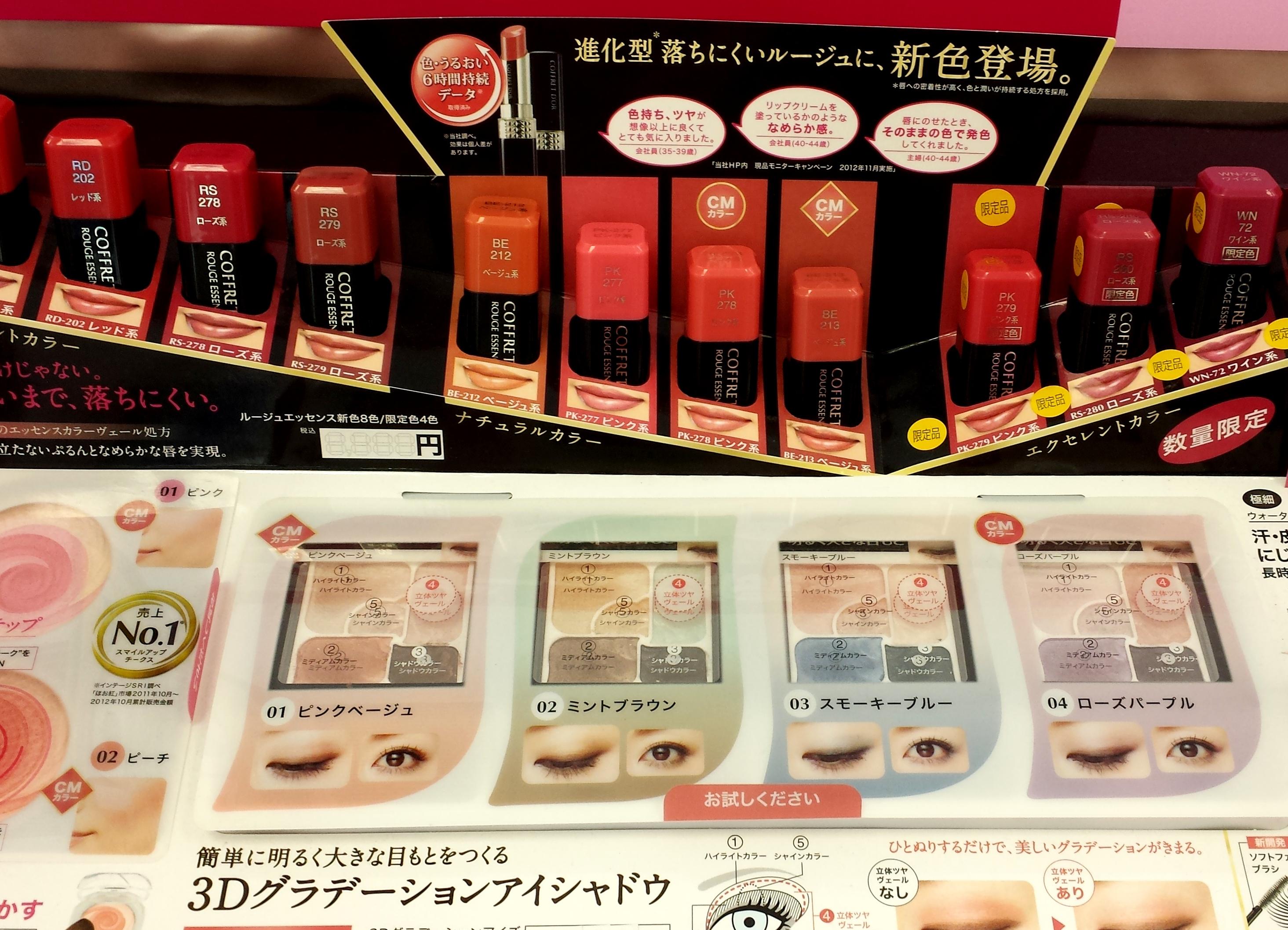 Купить японскую декоративную косметику в москве новосибирск косметика для солярия купить