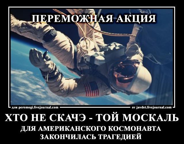 2014-03-30-кто-не-скачет-тот-москаль