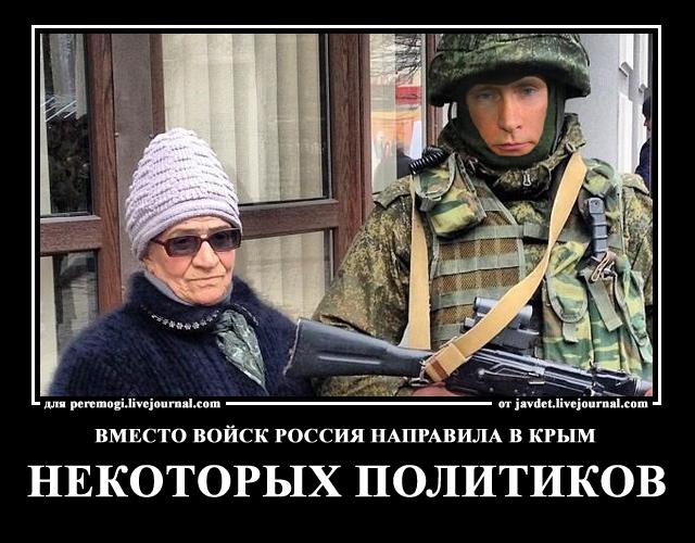 2014-03-30-победа-русской-дипломатии
