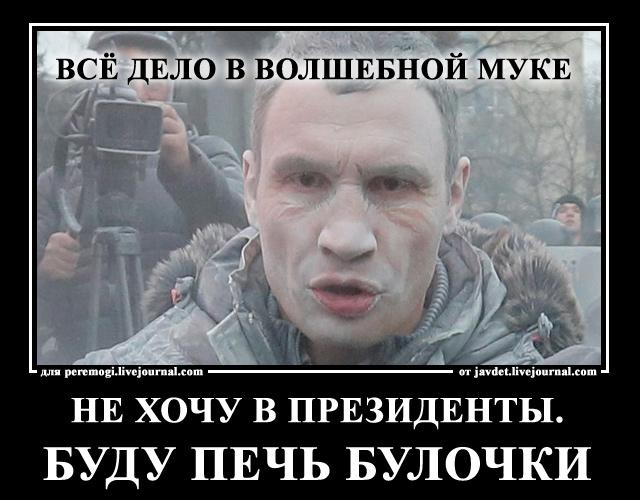 2014-03-31-булочки-Кличко