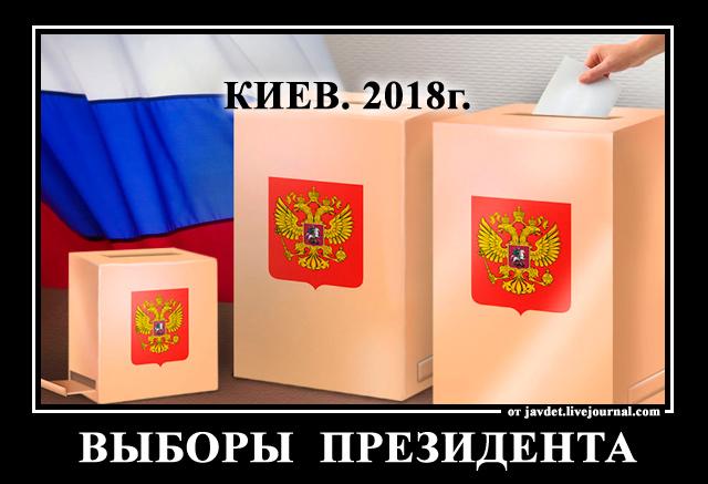 2014-04-01-киев-2018-выборы-президента
