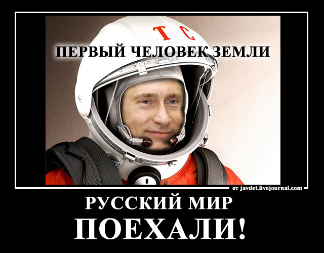 2014-04-12-Путин-Поехали