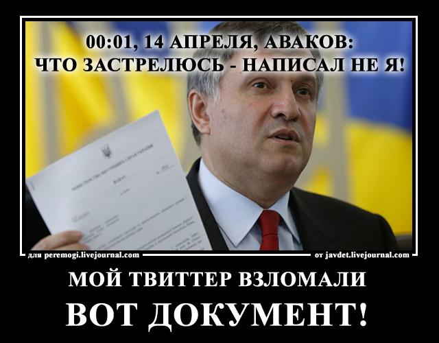 2014-04-13-аваков-пообещал-застрелиться