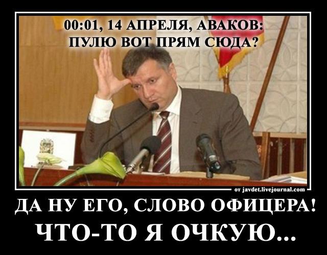 2014-04-13-аваков-пообещал-застрелиться-3