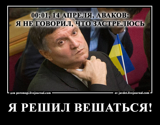 2014-04-13-аваков-пообещал-застрелиться-2