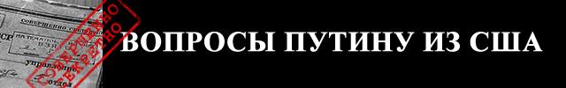 2014-04-18-совершенно-секретные-вопросы-Путину
