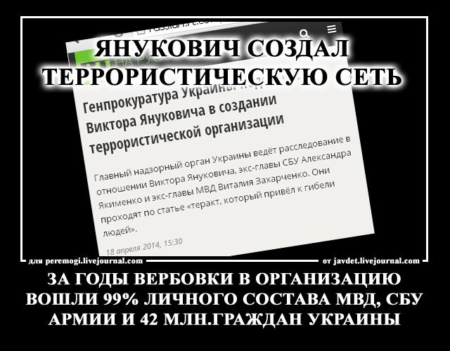 2014-04-18-янукович-создал-террористическую-организацию