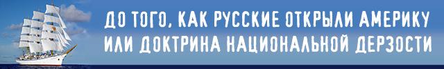 2014-04-24-доктрина-национальной-дерзости