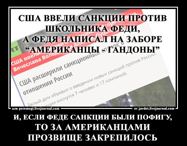 2014-04-28-санкции-3-возвращение-слепой-ярости
