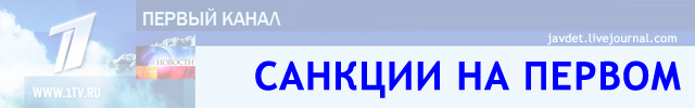 2014-04-29-санкции-на-первом