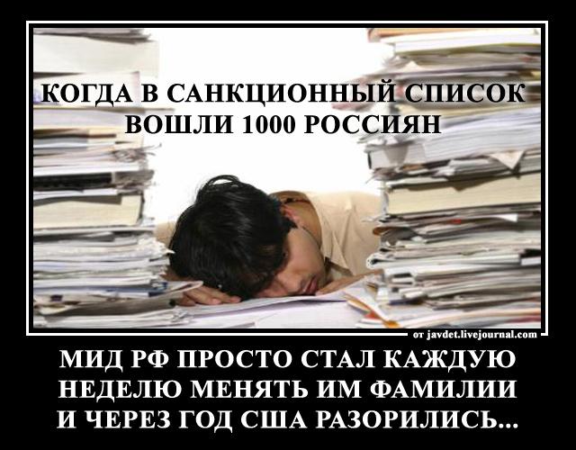 2014-04-29-тяжелое-бремя-санкций