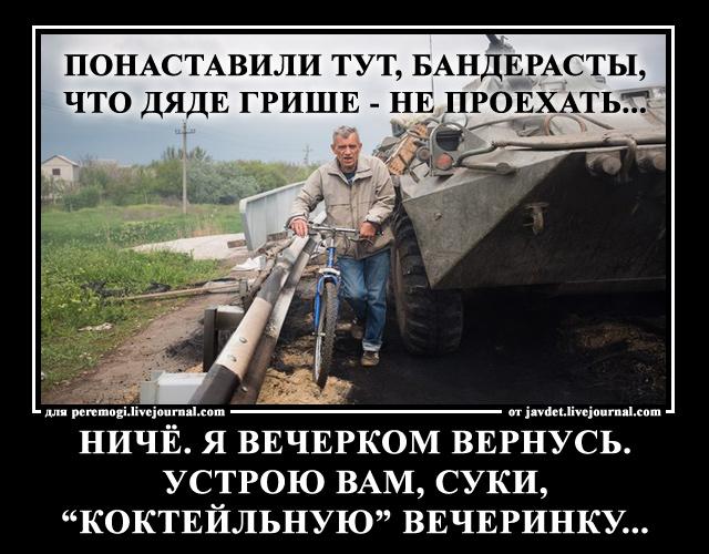 2014-04-05-вечеринка-для-бандерастов