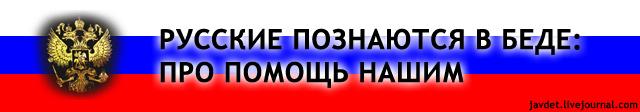 2014-05-01-русские-познаются-в-беде---про-помощь-нашим