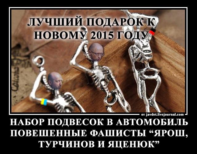 2014-05-05-повешенные-фашисты-ярош,-турчинов,-яценюк
