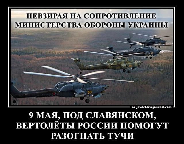 2014-05-08-вертолёты-над-Славянском