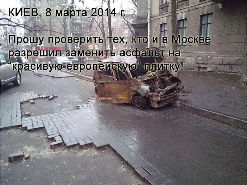 2014-03-09-кровавая-плитка