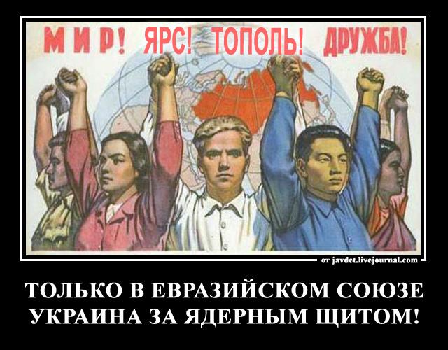 2014-05-24-Мир-Ярс-Тополь-Дружба