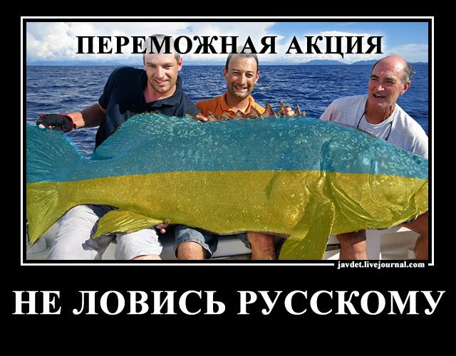 2014-03-28-не-ловись-русскому
