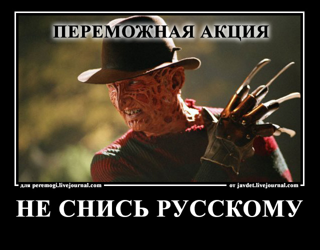 2014-03-29-не-снись-русскому