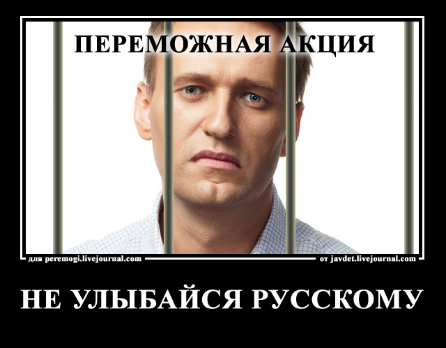 2014-03-29-не-улыбайся-русскому