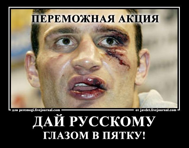 2014-03-29-дай-русскому-глазом-в-пятку