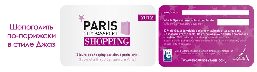 Paris City Passport Shopping