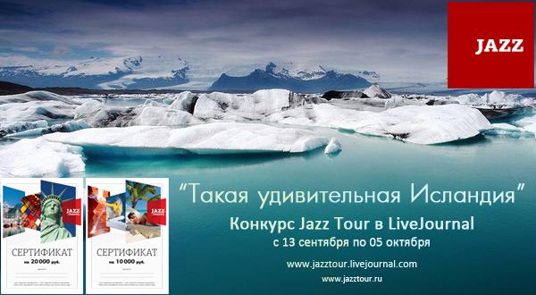 konkurs_iceland