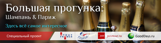 Путешествие по Шампани