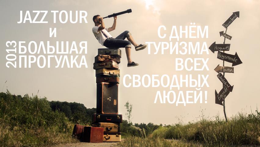 jazz-tour-tourism