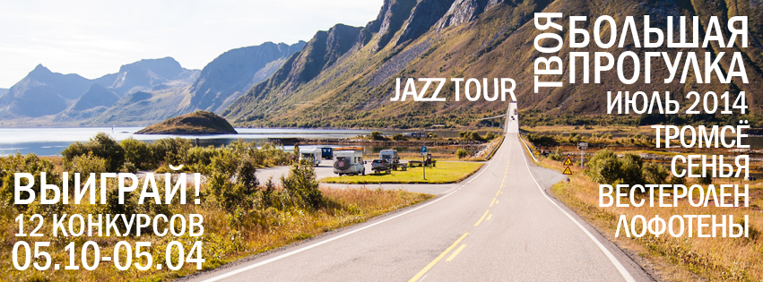 jazz-tour-nord-norge