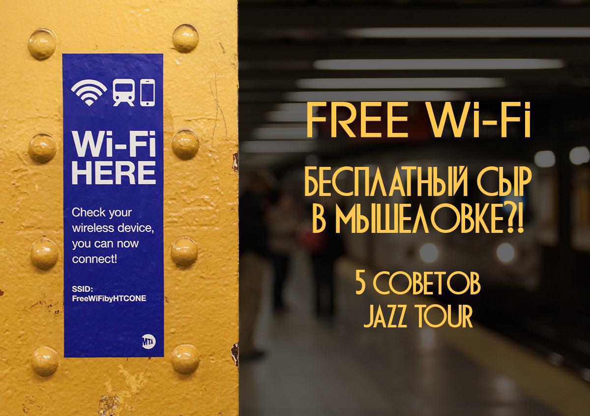 wifi-jazztour