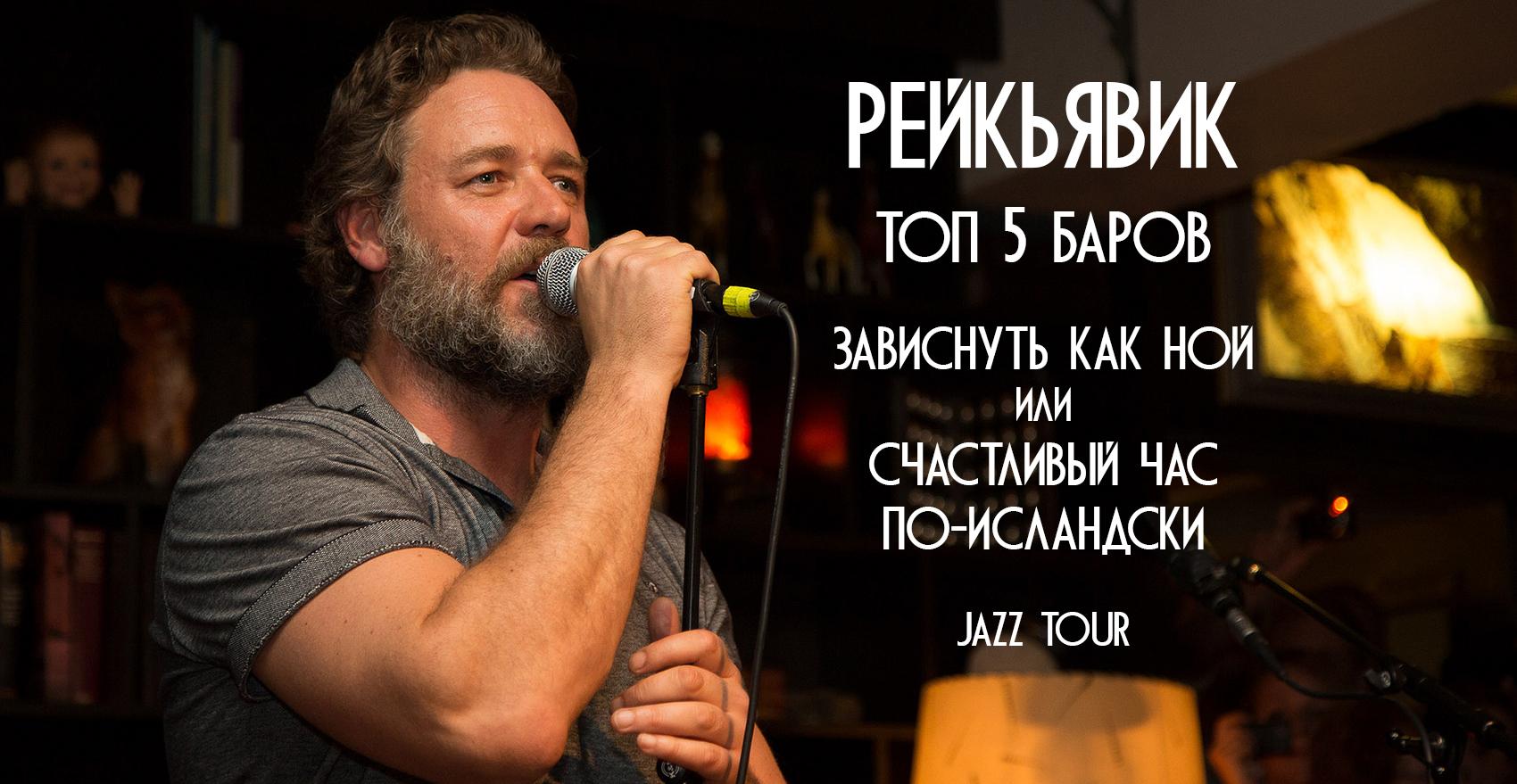Reykjavik-Jazztour