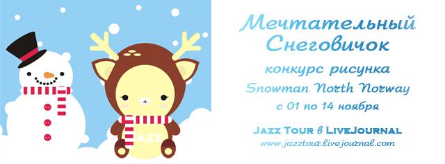 Конкурс рисунков для детей 2012 ...: pictures11.ru/konkurs-risunkov-dlya-detej-2012.html