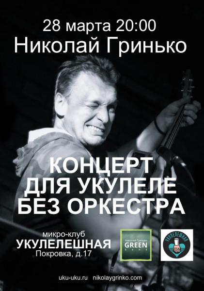 Афиша УКУЛЕЛЕШНАЯ 28 марта 1