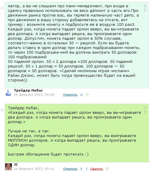 Горчаков трейдер