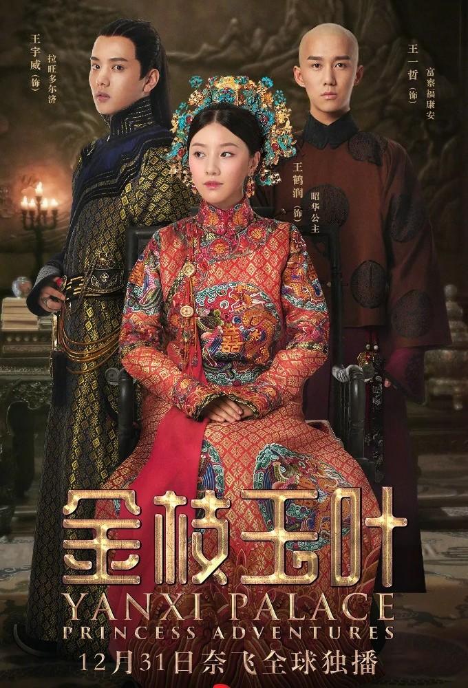 Дворец Яньси: Приключения Принцессы