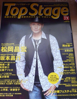 Top Stage Mabo